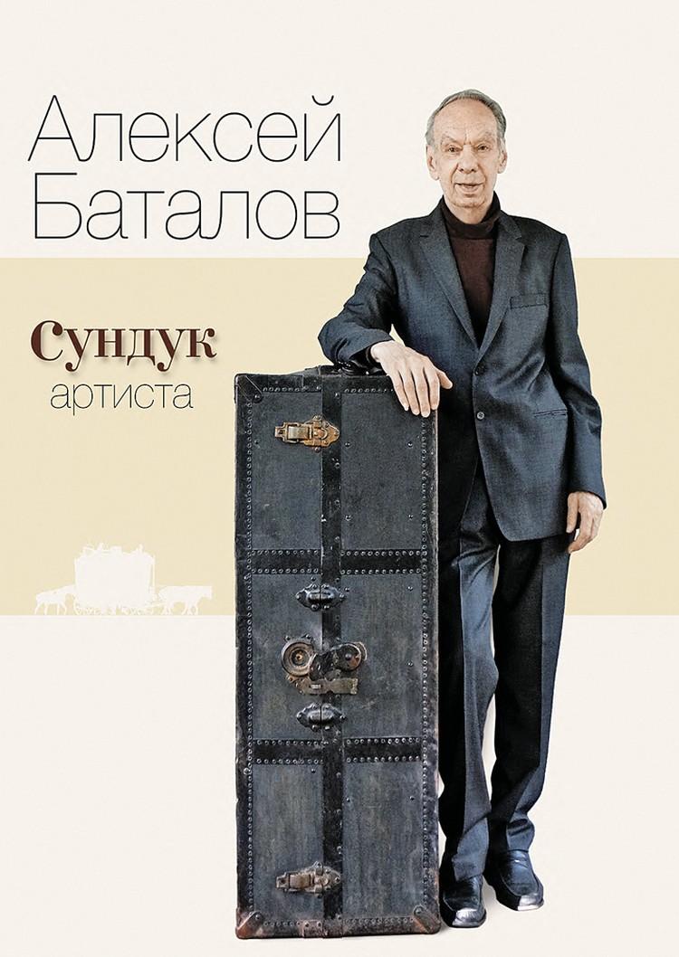 Книга Алексея Баталова