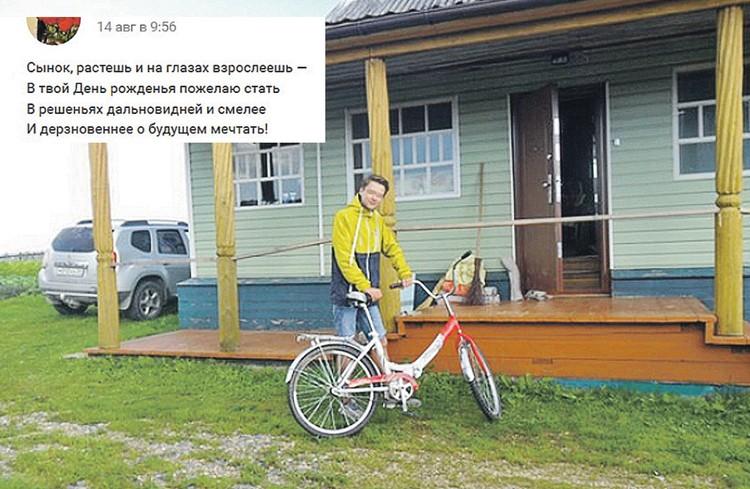 ...а мама Данилы поздравила сына с днем рождения стишками, найденными в интернете. Фото: vk.com