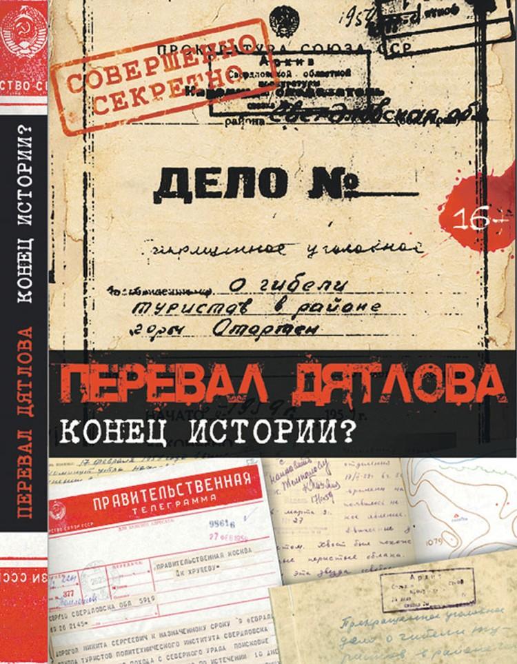 Документальный фильм «Комсомольской правды» «Перевал Дятлова. Конец истории?»