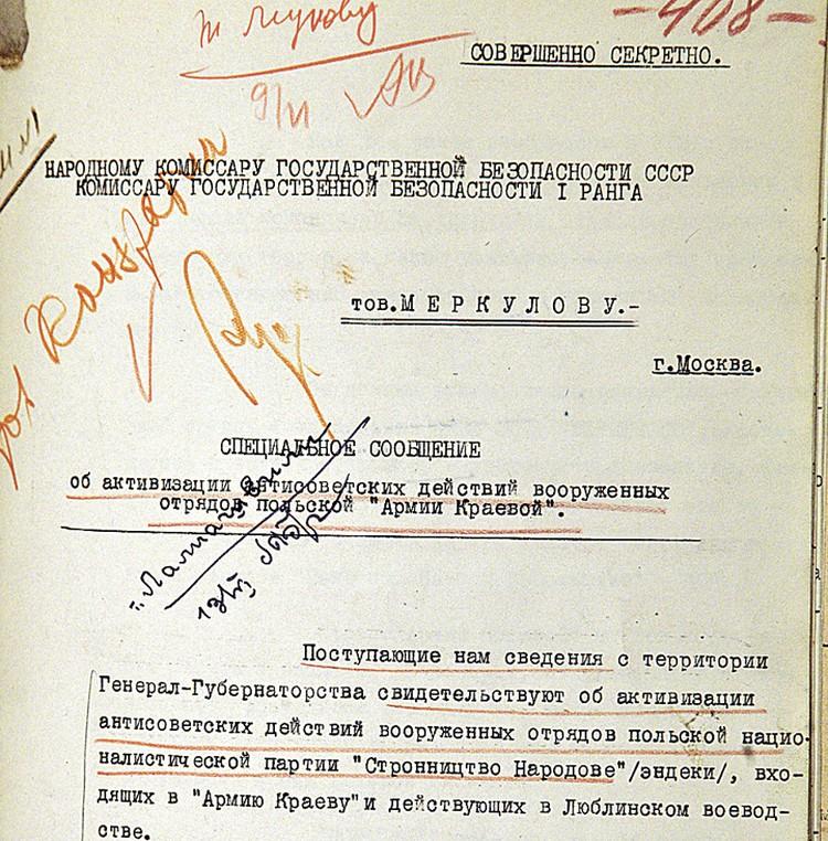 Фрагмент одного из рассекреченных документов НКГБ СССР.