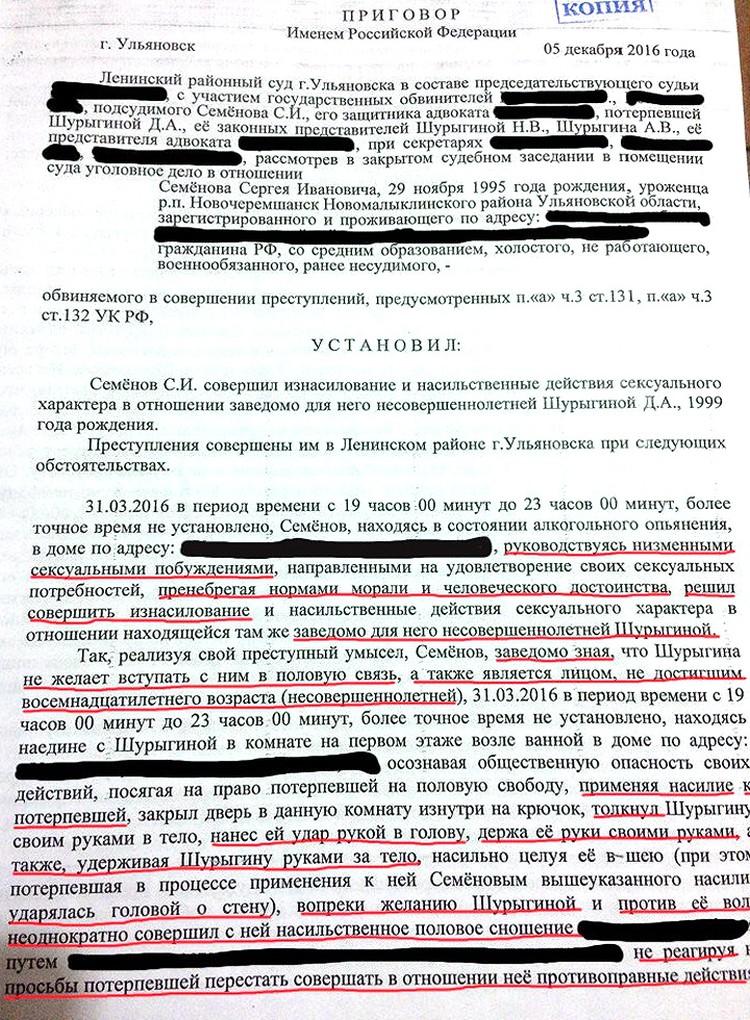 Лист приговора по делу Дианы Шурыгиной.