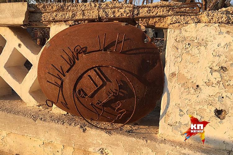 """Ржавый герб террористической организации """"Исламское государство"""" (запрещена в РФ)."""
