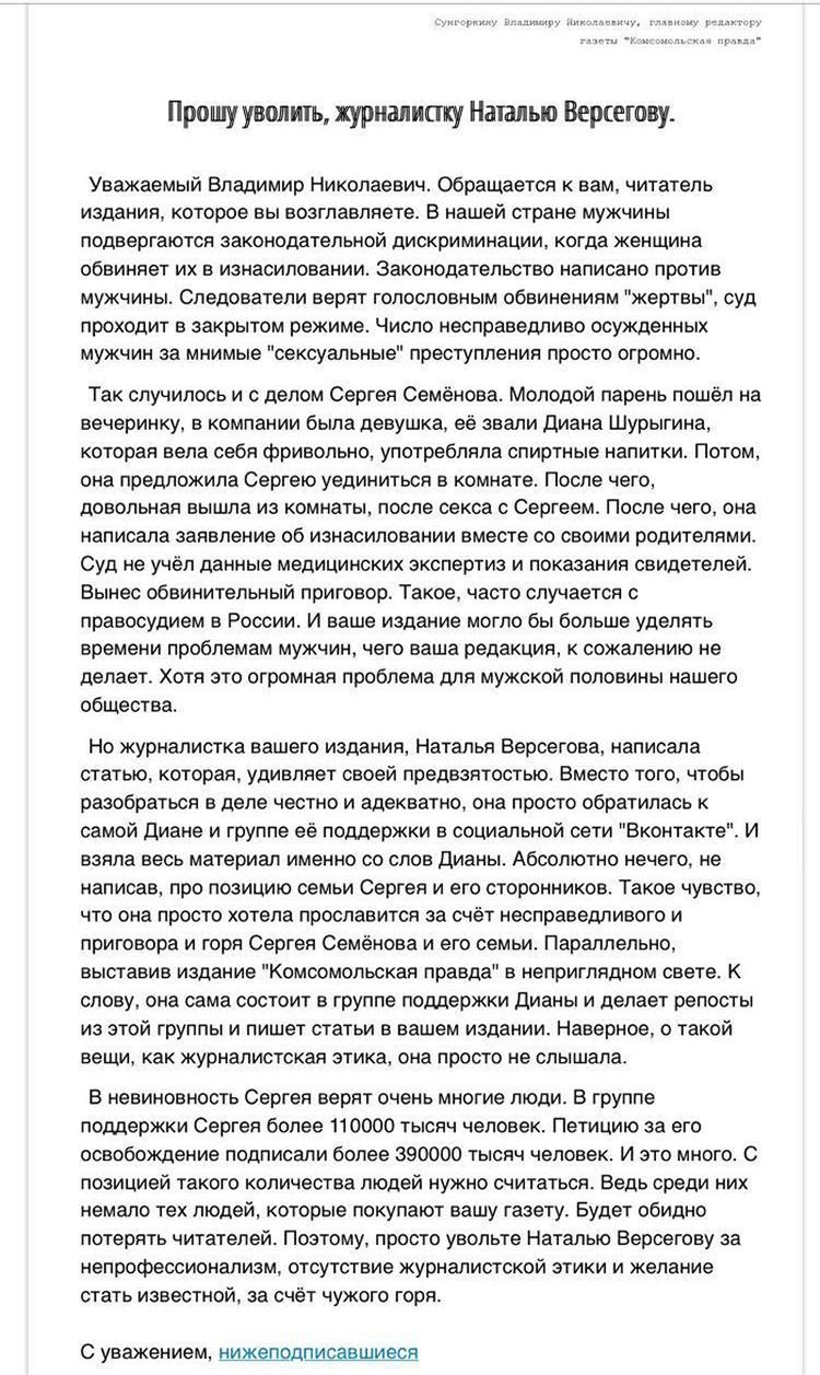 Самые злые хейтеры составили петицию на имя главного редактора «Комсомольской правды»