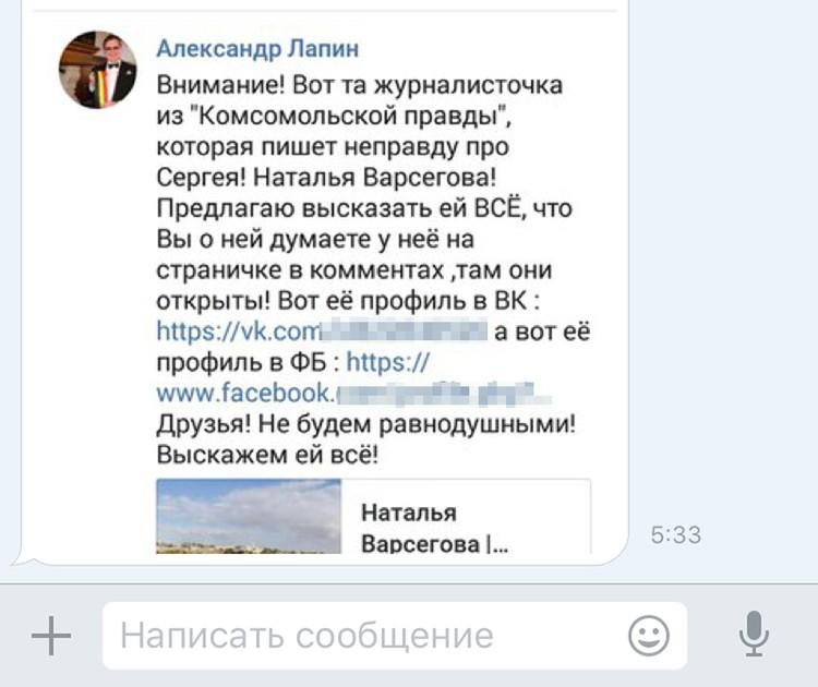 Некий Алекс вбросил адреса на страницы нашего корреспондента в группу поддержки Семенова, и началась вакханалия