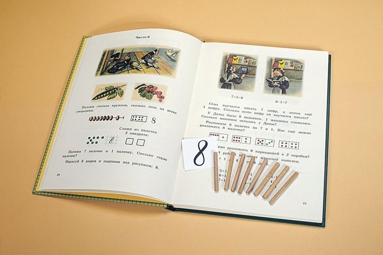 Детально проработанный дидактический и обучающий материал дает видимый результат в обучении. Фото: Дмитрий ЧАБАНОВ