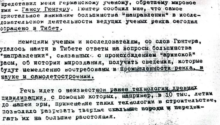 Из отчета академика С. Савельева руководству НКВД о поездке в Германию.