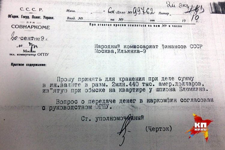 АКТ передачи 2.5 млн долларов Блюмкина в наркомат финасов СССР.