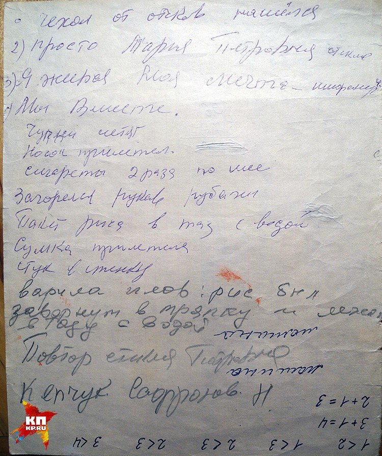 """Дневник насмерть перепуганного Анатолия Кислякова, который он вел с самых первых дней. Мужской голос звонил ему по телефону и представлялся: """"Это просто Мария Петровна""""."""