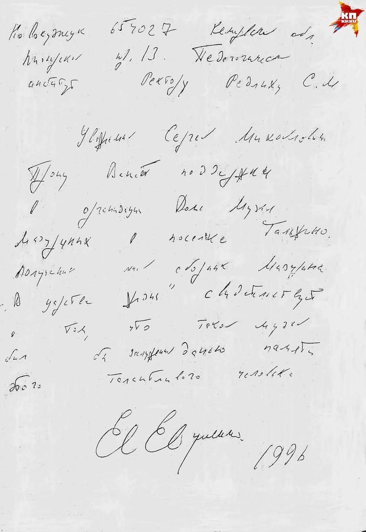 Письмо Евгения Евтушенко в Новокузнецк. Фото: Григорий Шалакин