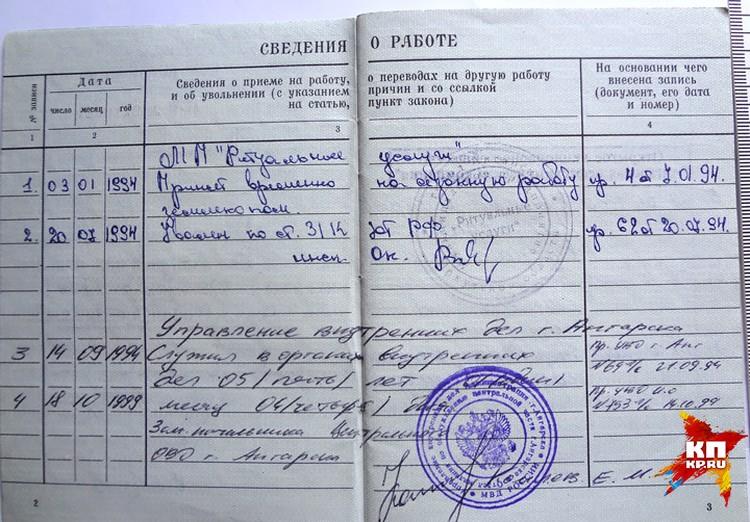 Страница из трудовой книжки Попкова.