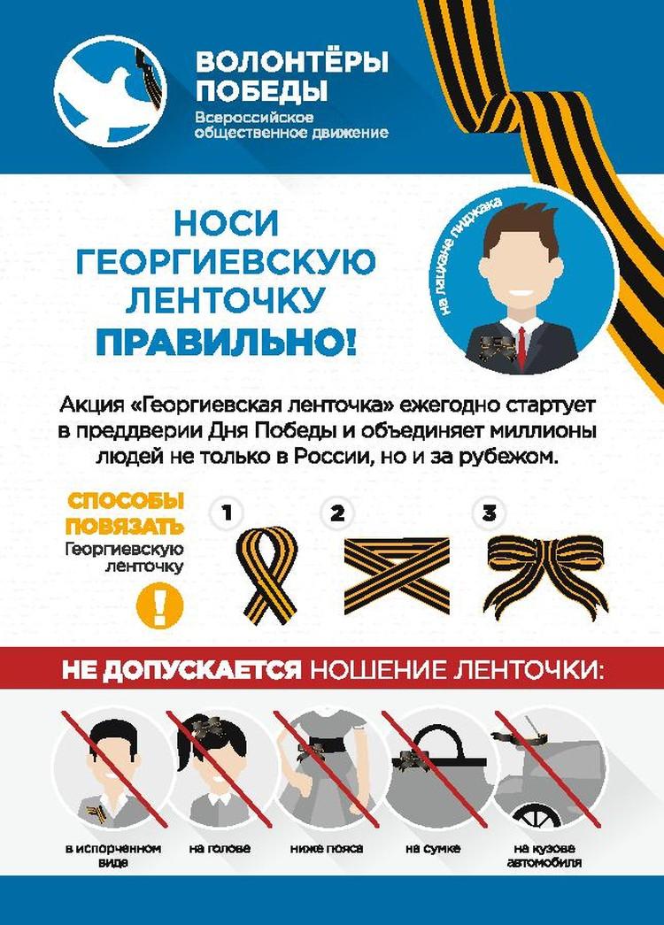 """Памятка """"Носи Георгиевскую ленточку правильно!"""""""