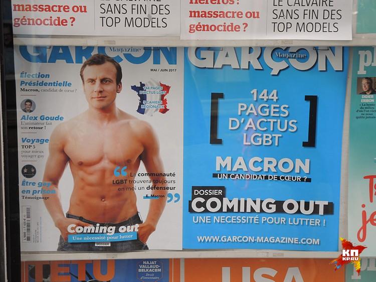 Макрон - звезда французских гей-журналов