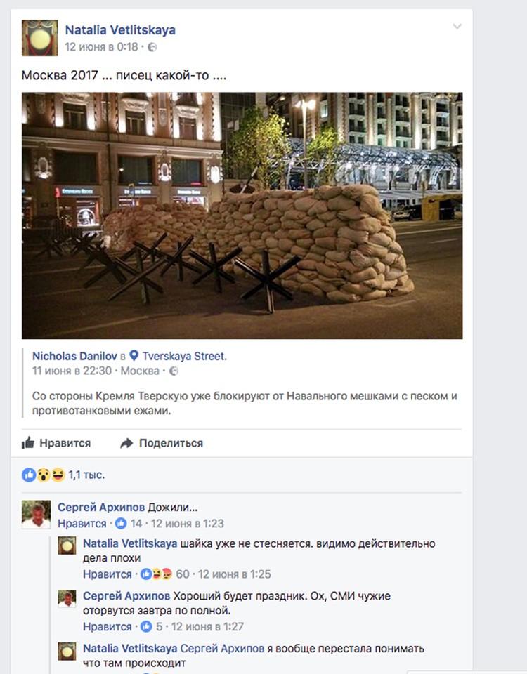 Со стороны Кремля Тверскую уже блокируют