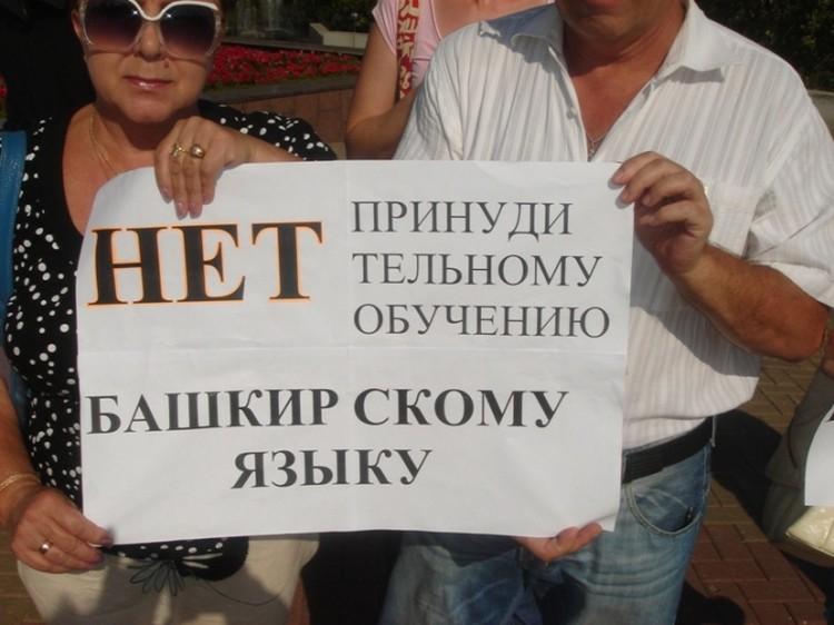 Некоторые башкирцы высказались против навязанного изучения национального языка. Фото: trishurupa.ru