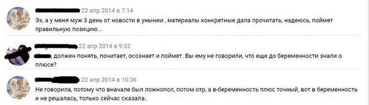 О том, что у нее ВИЧ, Ульяна рассказала мужу, посоветовавшись в Сети с единомышленниками.
