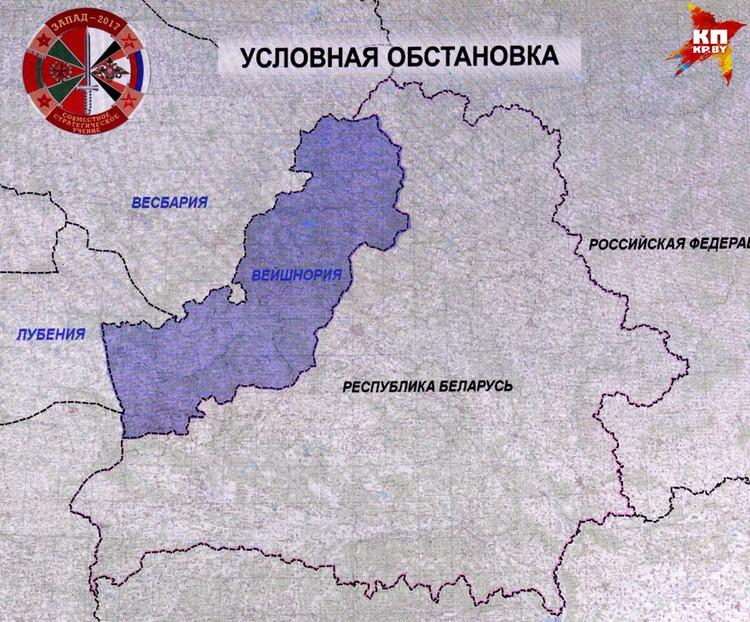 Замысел учений раскрыли только сейчас: против нас выступает блок из трех стран: Вейшнория, Весбария и Лубения.
