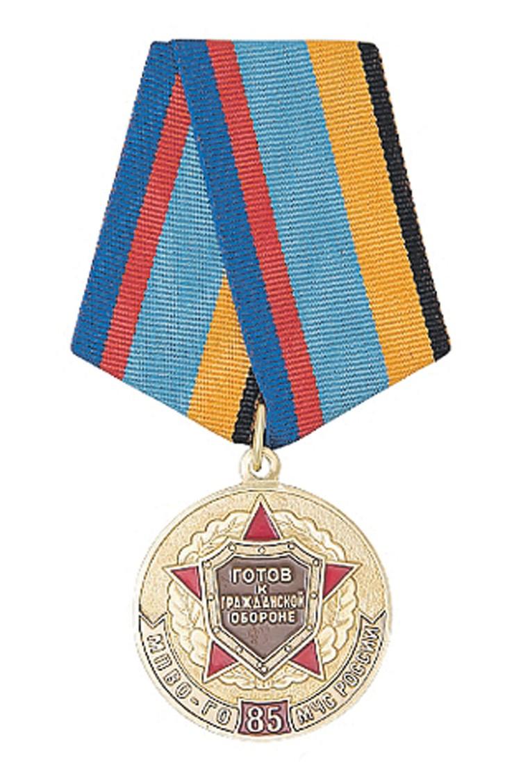 Памятная медаль «85 лет гражданской обороне»
