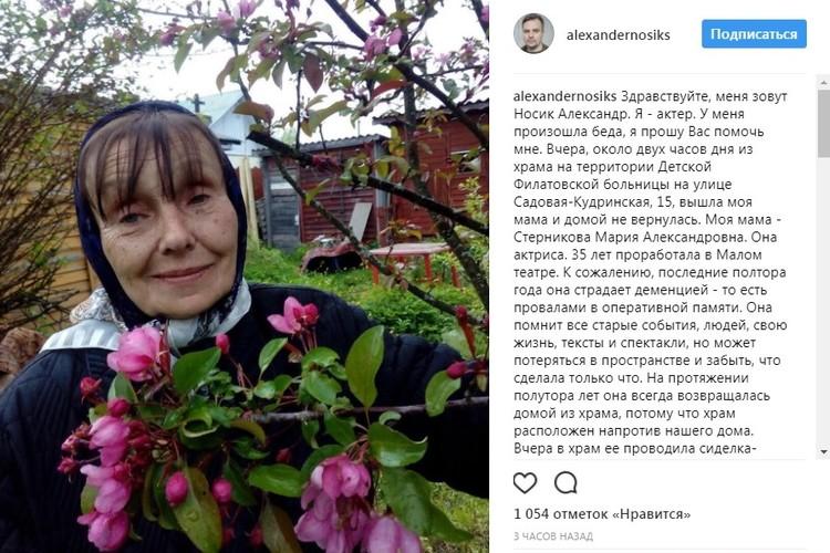 Актриса Малого театра Мария Стерникова