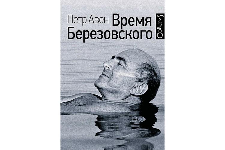 Книга Петра Авена «Время Березовского»