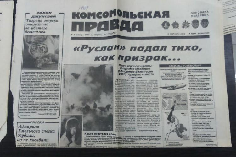 """Обложка """"Комсомольской правды"""" за 9 декабря 1997 года была посвящена авиакатастрофе в Иркутске."""