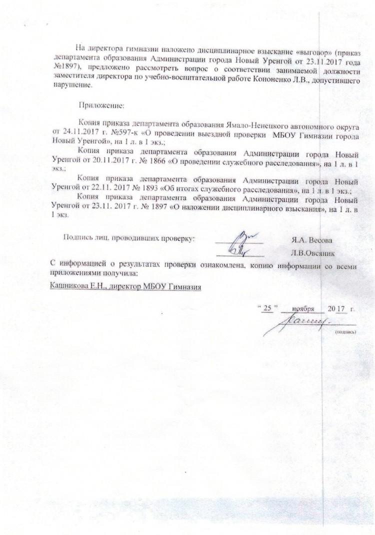 Результаты проверки в уренгойской гимназии. Фото: kprf.ru/regionalorgs/89