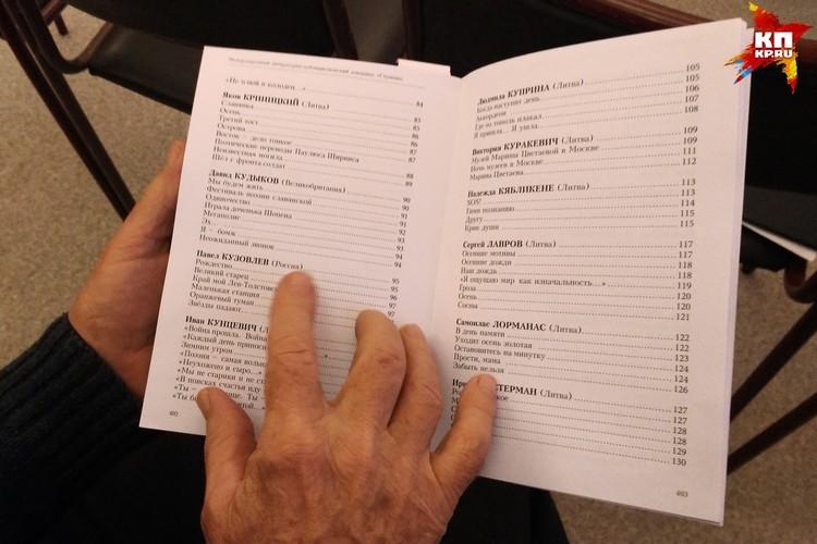 Произведения липецких авторов вошли в международный альманах