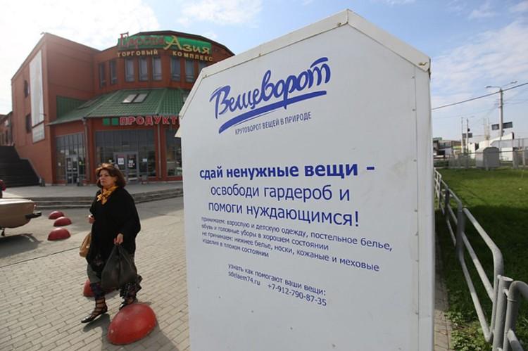 """В Челябинске 34 контейнера """"Вещеворота""""."""