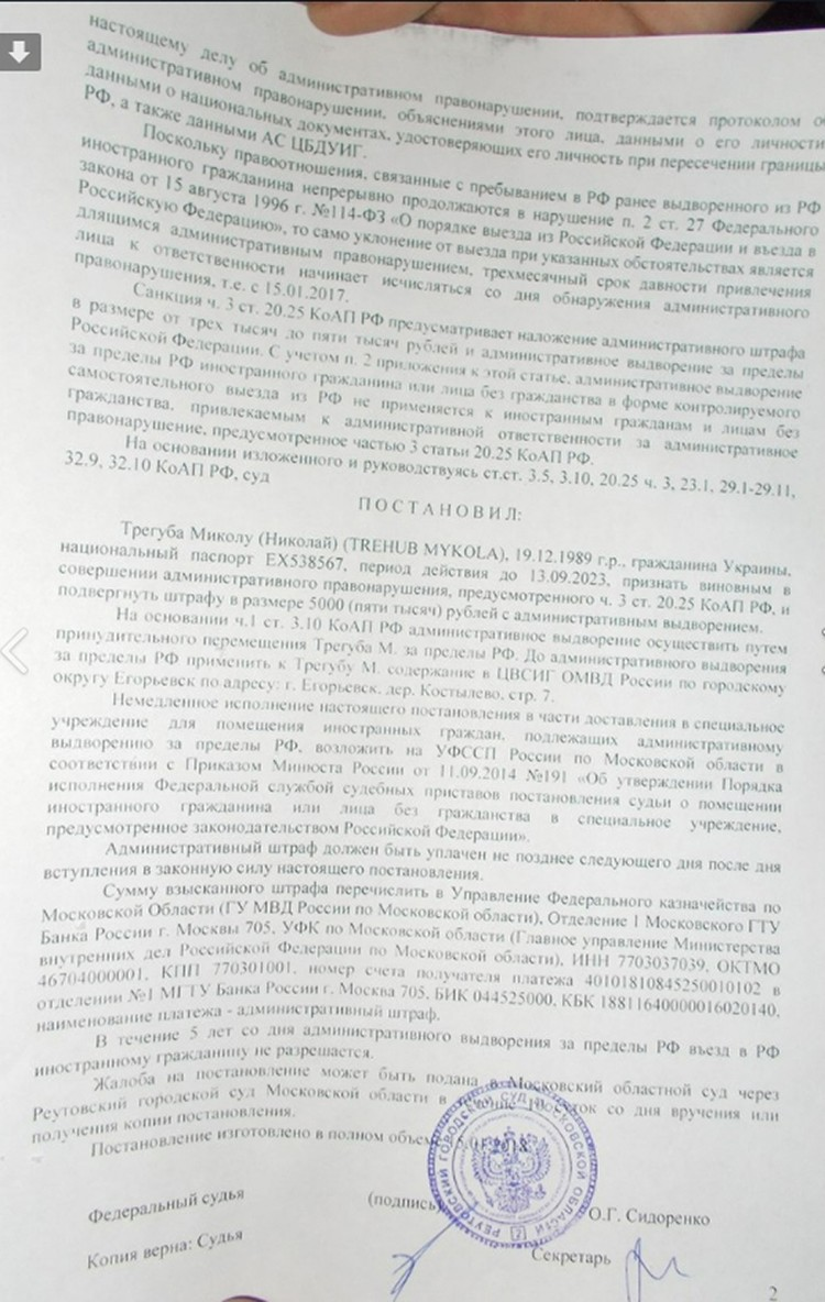 Решение суда о депортации Николая Трегуба, в 10-дневный срок этот приговор попробуют обжаловать