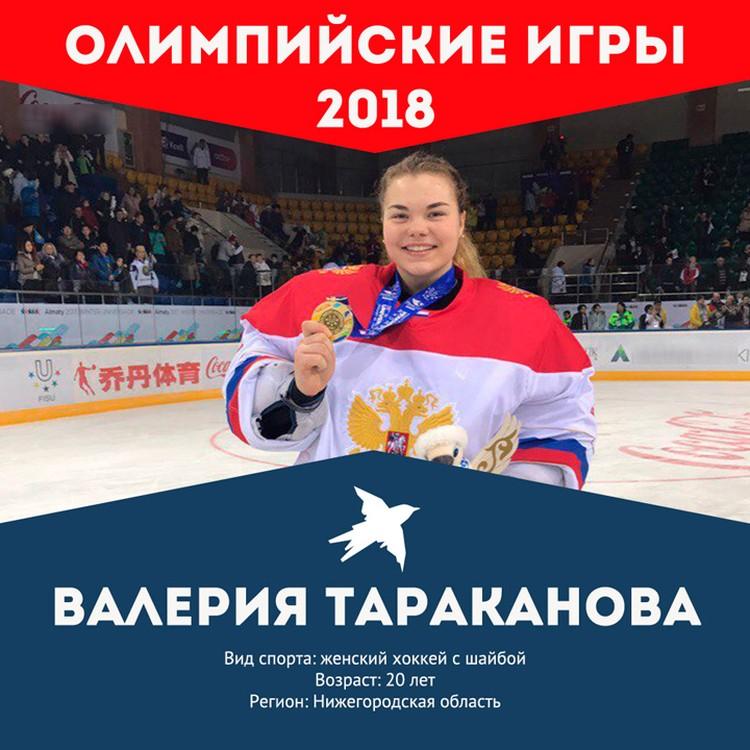 Болеем за наших: Валерия Тараканова.