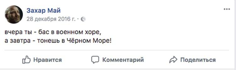 Сообщение в день трагической гибели музыкантов Ансамбля Александрова.