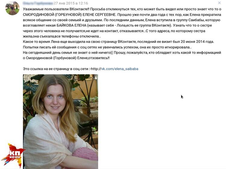 С Еленой Смородиновой безуспешно пытались наладить связь друзья, а родственники вообще не могли понять, куда она пропала.