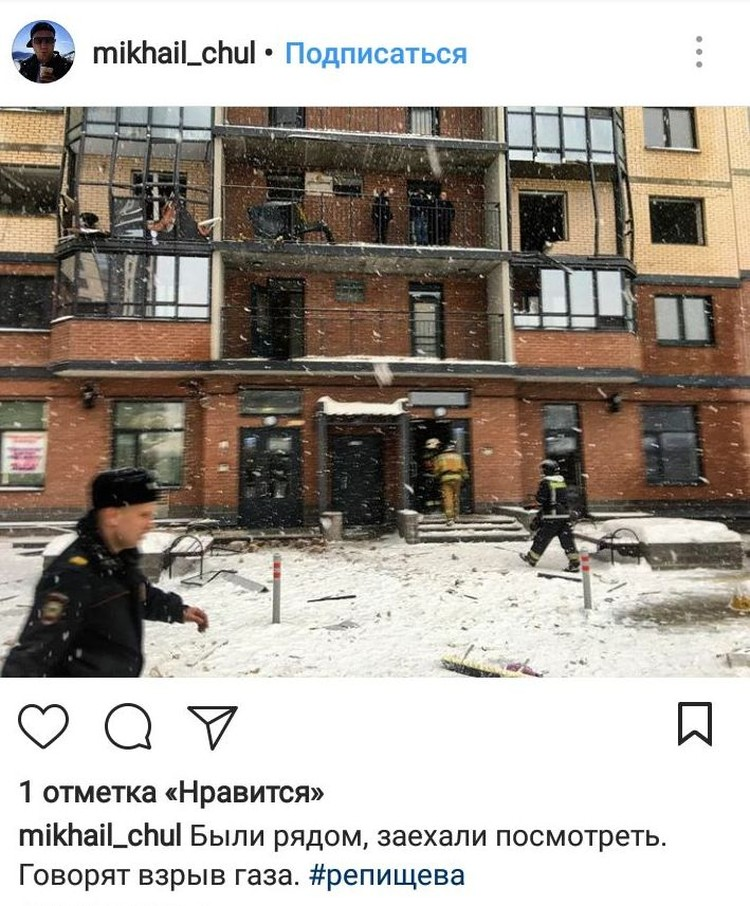 Фото: инстаграм Mikhail_chul