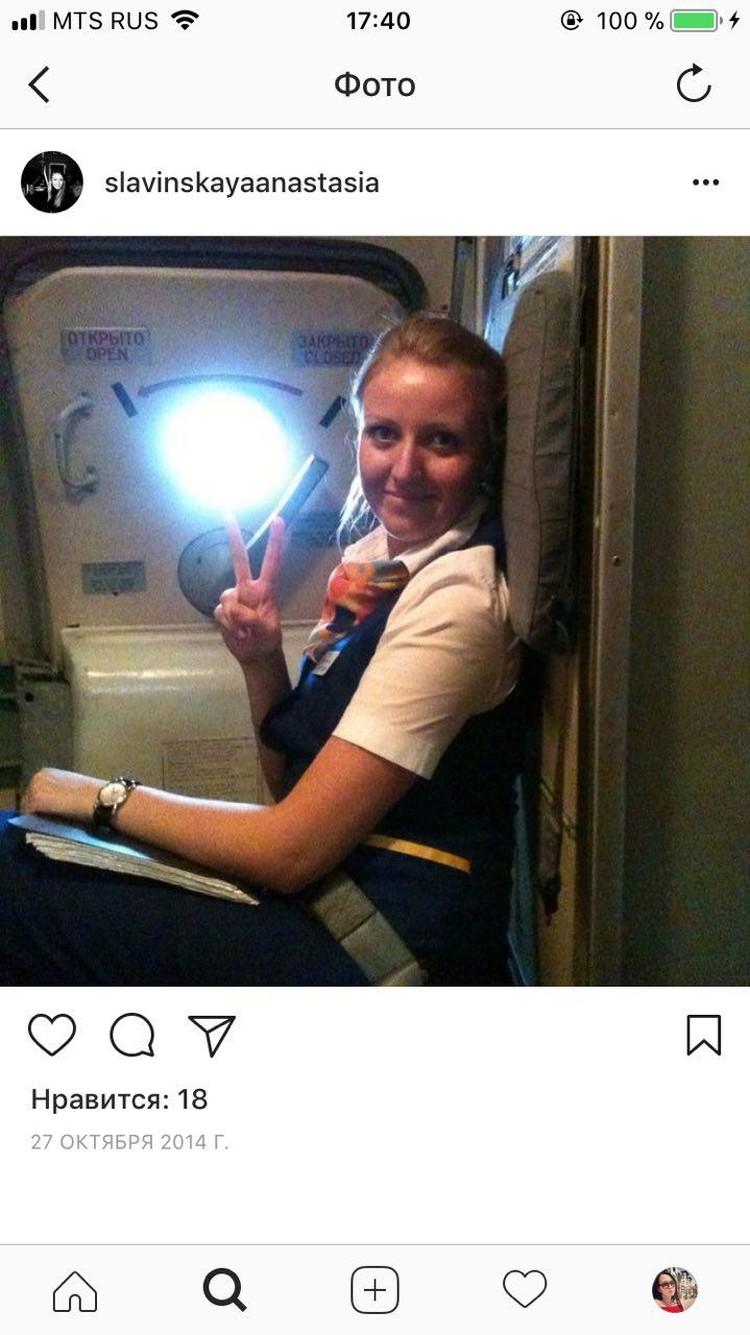 Анастасия любила небо и всегда уходила в рейс в хорошем настроении.