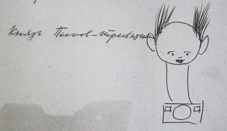 Автошарж Василия Михайловича из письма другу. Фото из личного архива