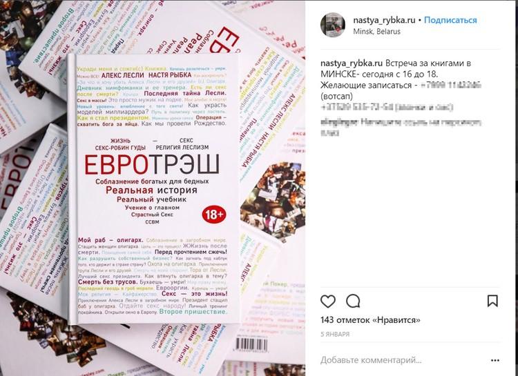 Совсем недавно писательница приглашала поклонников на встречу в Минске. Фото: instagram.com