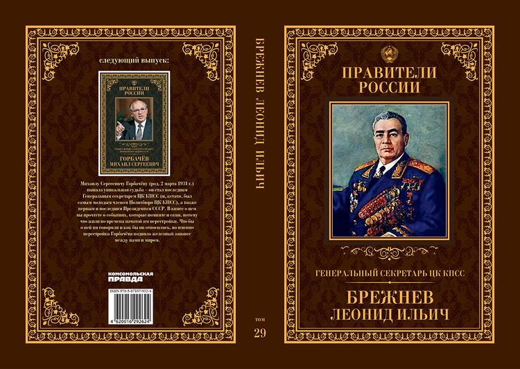 Серия «Правители России»
