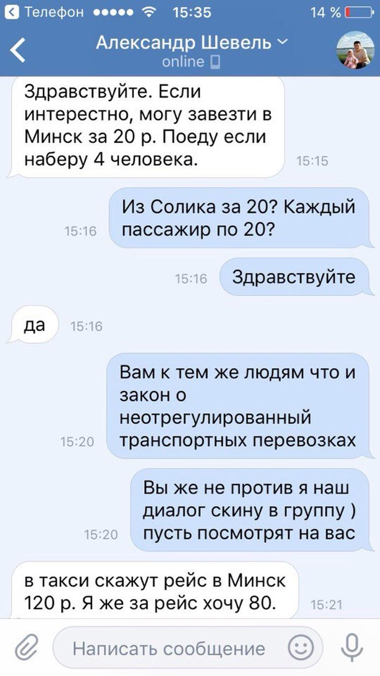 За поездку из Солигорска в Минск просят по 20 рублей с носа. И это еще нужно набрать троих попутчиков! Фото: Марта Леванькова@Вконтакте.