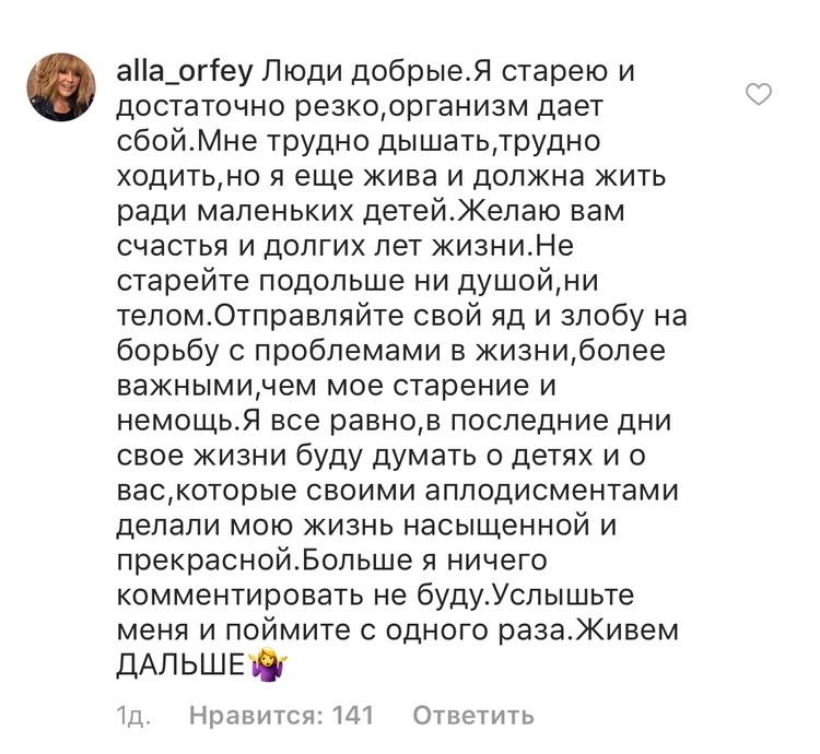Сообщение в инстаграме Аллы Борисовны.