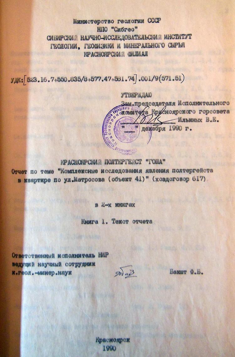 """На каждый полтергейст составлялись официальные научные доклады (на фото папка: """"Красноярский полтергейст """"Гоша""""). И только в 1999-м году Академия наук постановила: этого явления в природе нет."""