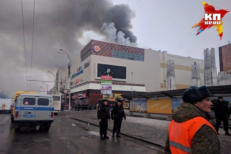 """Горящий ТЦ """"Зимняя вишня"""" в Кемерове"""