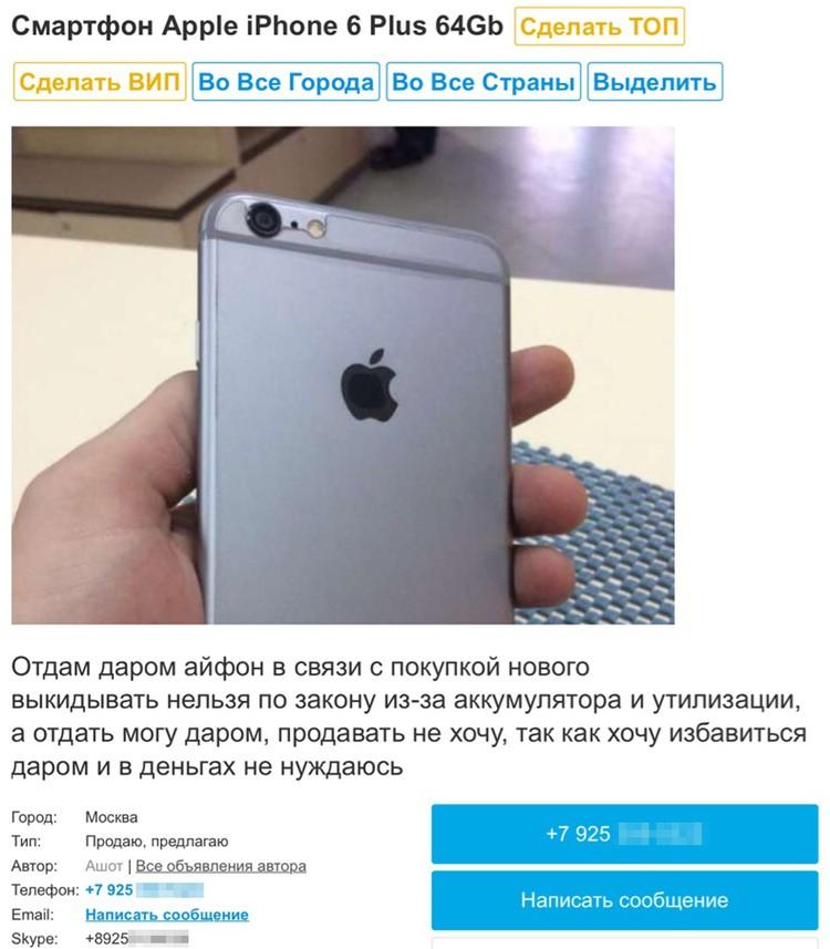 Типичное мошенническое объявление о желании расстаться с айфоном. Телефон тот же...