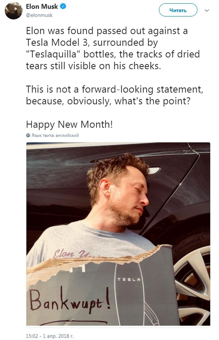"""""""С новым месяцем"""", - завершил свое обращение инженер"""