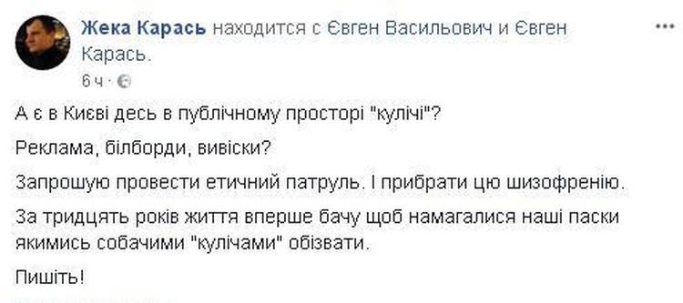 Лидер движения «С14» Евгений Карась призвал сообщать о фактах использования слова «кулич»