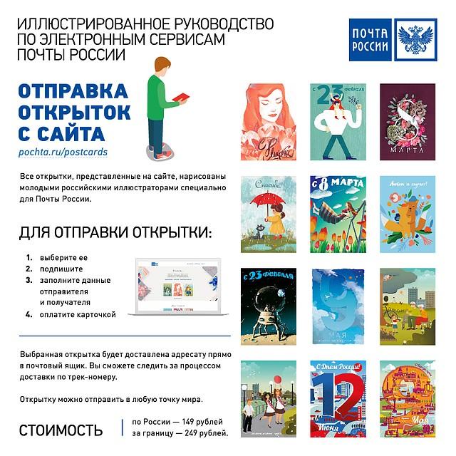 Почта россии отправить открытку с днем рождения
