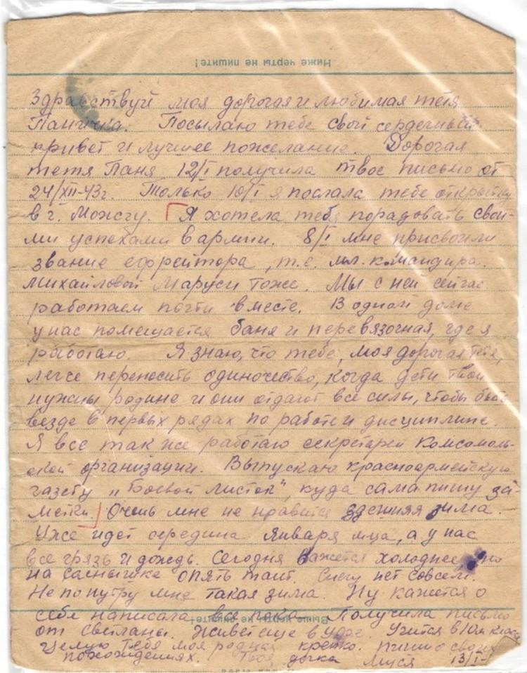 То самое письмо, автор которого осталась неизвестной. Фото: семейный архив.