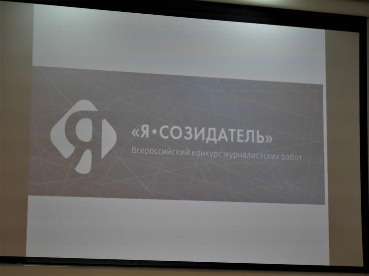 "Презентация проекта ""Я - созидатель"". Автор фото: Семен ГОРСКИЙ"