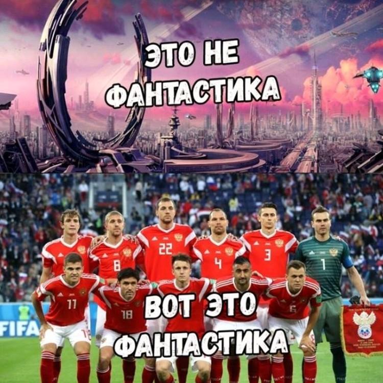 Россия впервые проходит в плей-офф чемпионата мира по футболу.