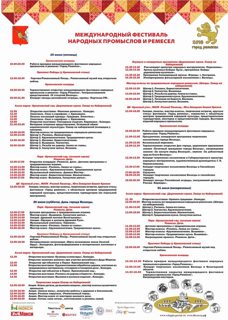 Афиша фестиваля 2018 год