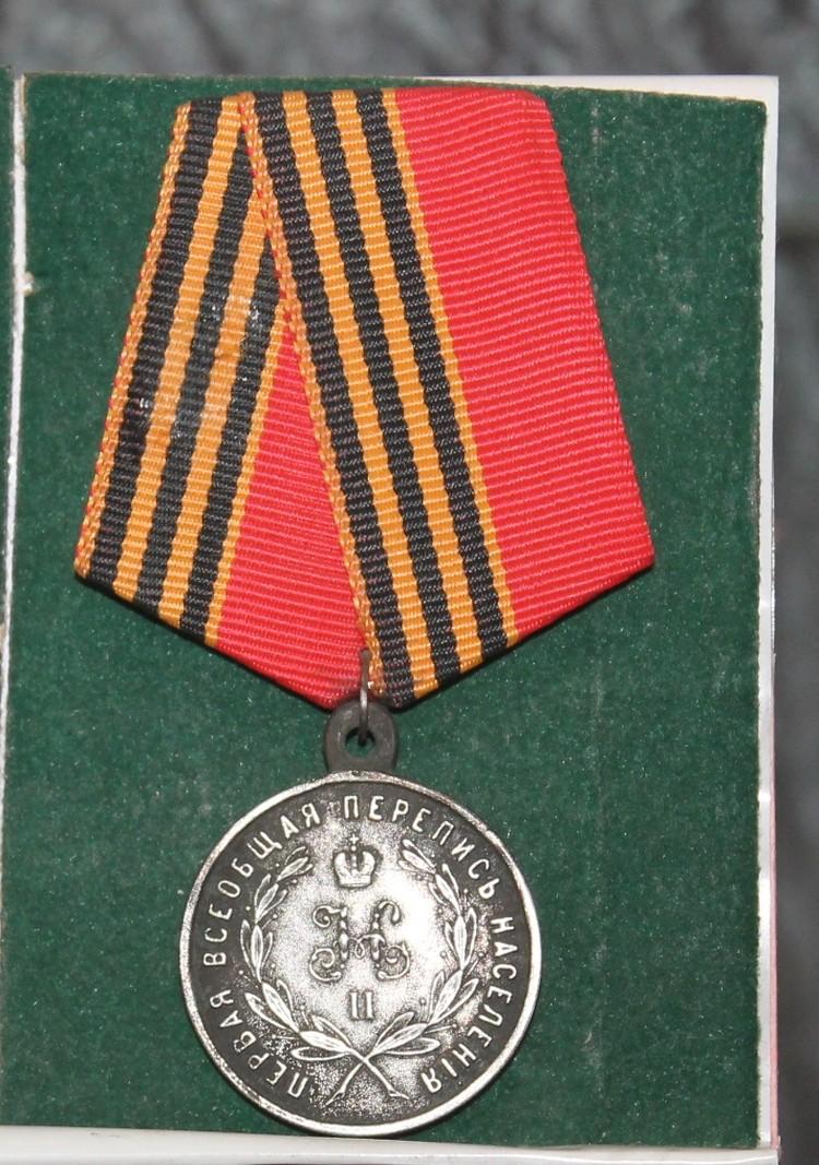 Медаль «За труды по Всеобщей переписи в 1897 году».