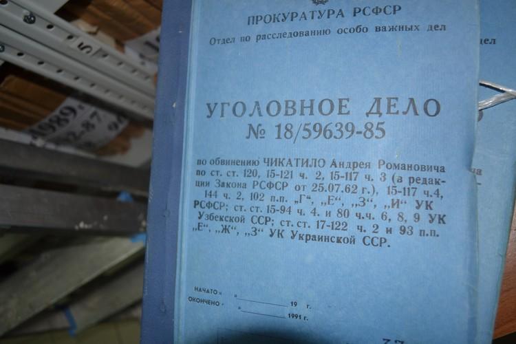 Архивное дело Чикатило хранится в Ростовском областном суде. Фото: пресс-служба суда